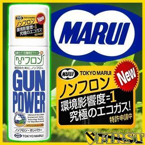 東京マルイ ノンフロン ガンパワー 250g 新商品 ガスガン用 ガス缶 ハンドガン ブローバック first-jp
