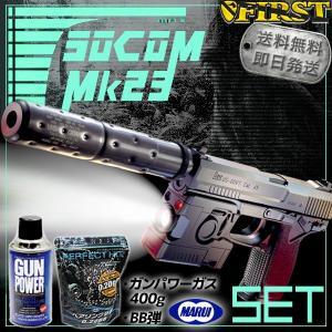 (セット品) 東京マルイ SOCOM ソーコム Mk23 フルセット ガンパワーガス400g・BB弾セット ガスガン メタルギア (18ghm) エアガン 福袋