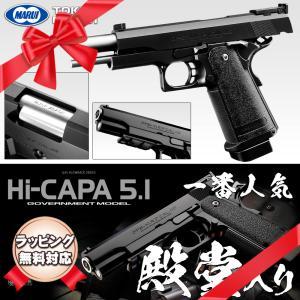 東京マルイ ガスブローバック ハンドガン ハイキャパ5.1 ガバメント 42177 エアガン 18歳 大容量 Hi-CAPA  (18ghm)|first-jp