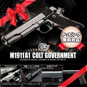 東京マルイ M1911A1 コルト ガバメント ガスブローバックハンドガン 18歳以上 HOPUP ホップアップ GM ガスガン  (18ghm)