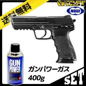 (2点セット品) 東京マルイ HK45 ガスブローバック &ガンパワーガス400gセット 4952839142603 (18ghm) first-jp