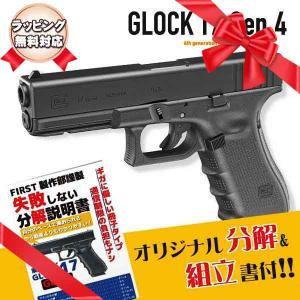 【8/1最大40%還元】 (オリジナル分解・組立書付) 東京マルイ ガスブローバックハンドガン GL...