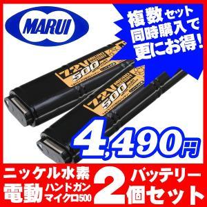 (2個セット)(2セット目以降からさらに100円引き!)  東京マルイ 電動ハンドガン 7.2Vニッケル水素 マイクロ500バッテリー 2個セット
