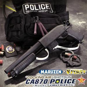 (FIRSTオリジナル) マルゼン 特別モデル CA870 ポリス エアコッキング ショットガン エアガン POLICE 警察 黒装備 別注