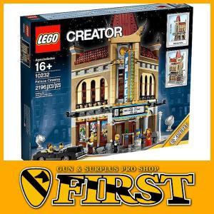 (送料無料)(限定) レゴ クリエイター・パレスシネマ 10232  LEGO Palace Cinema ブロック 知育玩具日本正規品 first-jp