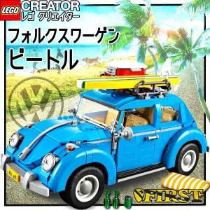 (送料無料)(限定品) レゴクリエイター 10252 フォルクスワーゲン・ビートル  LEGO ブロック 知育玩具 [日本正規流通品] 5702015591171 プレミアムフライデー|first-jp