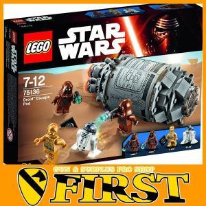 レゴ スター・ウォーズ ドロイドの脱出ポッド 75136 LEGO STAR WARS ブロック 知育玩具 スターウォーズ 5702015591775|first-jp