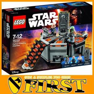 レゴ スター・ウォーズ カーボン冷凍室 75137  LEGO STAR WARS ブロック 知育玩具 スターウォーズ 5702015591829|first-jp