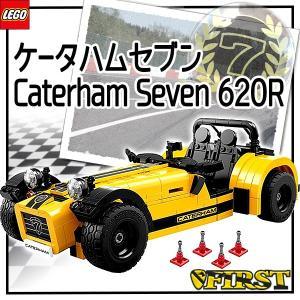 レゴ アイデア 21307 ケータハム セブン 620R Caterham Seven LEGO ブロック 知育玩具 5702015870559 rainy プレミアムフライデー|first-jp