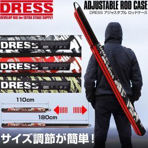DRESS アジャスタブル ロッドケース 180cm 釣り 竿 保管 収納 フィッシイング 保護