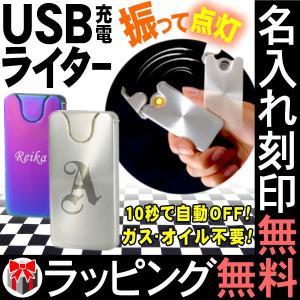 (名入れ・ラッピング無料) USBライター 振って点火 オイル・ガス不要 ギフト プレゼント ノベルティ お祝い タバコ 喫煙具 充電 keirou first-jp