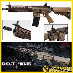 HK416 DELTA CUSTOM デルタカスタム  次世代電動ガン 東京マルイ 本体のみ 新製品 エアガン 4952839176233(18erm)|first-jp