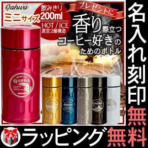 マイボトル QAHWA カフア コーヒー ボトル ミニ 200ml マイ水筒  ※名入れをご希望の場...
