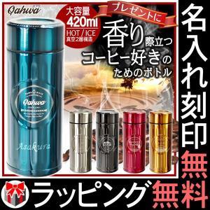 (名入れ可) マイボトル QAHWA カフア コーヒー ボトル 420ml マイ水筒 テフロン加工 ギフト 保温 保冷 汚れにくい