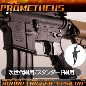 プロメテウス 次世代/スタンダード M4シリーズ用ラウンドトリガー イプシロン PROMETHEUS ライラクス Laylax