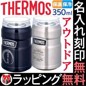 (名入れ・ラッピング無料) サーモス アウトドア フィット缶  ROD-002 2WAY 真空断熱 ...