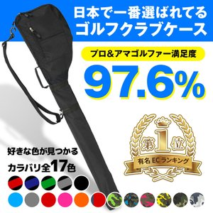 ゴルフ クラブケース ゴルフバッグ ソフト コンパクト 最大7本収納可能 超軽量  ファスナーポケット 全9色
