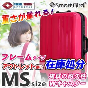 スーツケース セミ中型 MS サイズ フレーム キャリーバッグ キャリーケース トランク TSAロック搭載 5〜7日
