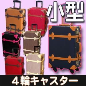 アウトレット品 スーツケース 小型  Sサイズ TSAロック 4輪キャスター トランク キャリーケース キャリーバッグ|first-shop