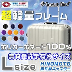 スーツケース Lサイズ 大型 超軽量 キャリーケース TSAロック