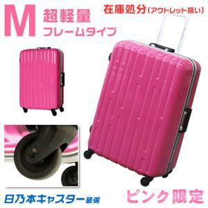 スーツケース 中型 Mサイズ 超軽量フレーム TSAロック キャリーケース キャリーバッグ キャリーバック|first-shop