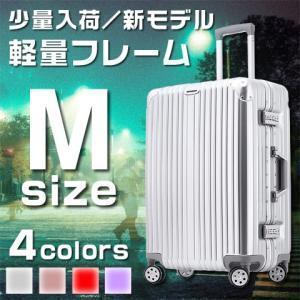 新型フレーム スーツケース M サイズ キャリーケース 中型  軽量 アルミフレーム ダブルキャスター TSA ダイヤルロック