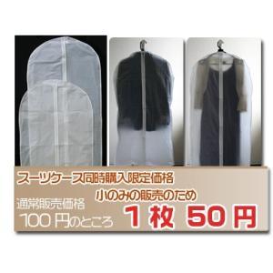 【当店のスーツケースとの同時購入限定】衣装カバー|first-shop