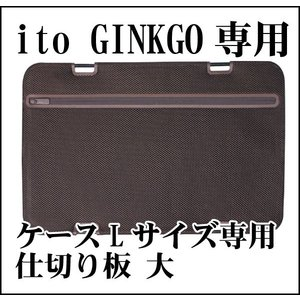 ito専用仕切り板−大 ito Lサイズとの同時購入限定|first-shop