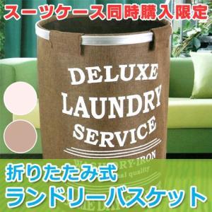 【当店スーツケースと同時購入限定】 ランドリーバスケット|first-shop