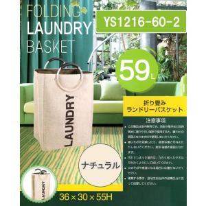 【通常購入用/単体購入可/送料無料】 ランドリーバスケット|first-shop