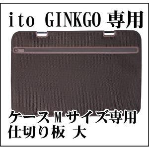 ito専用仕切り板−大 ito Mサイズとの同時購入限定|first-shop