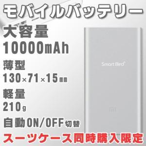 【当店スーツケースと同時購入限定】 モバイルバッテリー