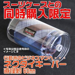 スーツケースとの同時購入限定 ネクタイキーパー 直径60mm ネクタイ収納ケース|first-shop