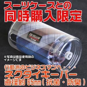 スーツケースとの同時購入限定 ネクタイキーパー 直径65mm ネクタイ収納ケース|first-shop