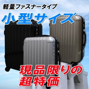 【現品限りの超特価】アウトレット 小型サイズ スーツケース キャリーバッグ 超軽量 キャリーバック|first-shop