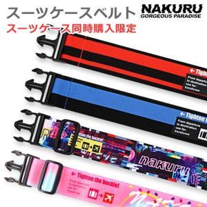【スーツケースとの同時購入限定】スーツケースベルト NAKURUオリジナル おしゃれ かわいい カラフル 激安 格安|first-shop