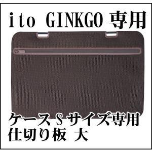ito専用仕切り板−大 ito Sサイズとの同時購入限定|first-shop