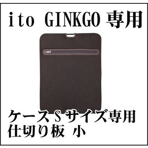 ito専用仕切り板−小 ito Sサイズとの同時購入限定|first-shop