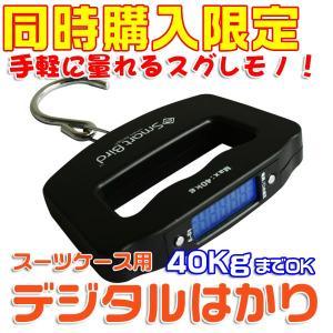 電子はかり デジタルスケール【同時購入限定】/風袋/吊り/秤|first-shop