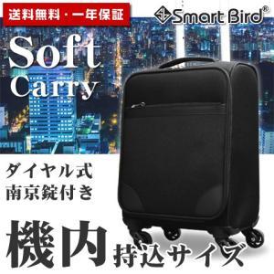 【送料無料】 【一年保証】 布製ソフトタイプの機内持込キャリーケースです。 超軽量なので旅行にもビジ...