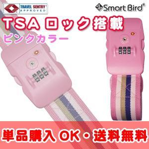 スーツケースベルト(単品購入OK) ダイヤル式TSAロック ...