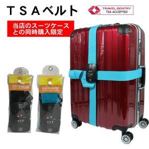 【スーツケースとの同時購入限定】スーツケースベルト クロス 十字 おしゃれ かわいい|first-shop