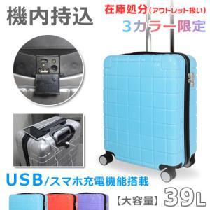 スーツケース スマホ充電機能搭載 USBコネクタ内蔵 機内持ち込み SSサイズ TSAロック キャリ...