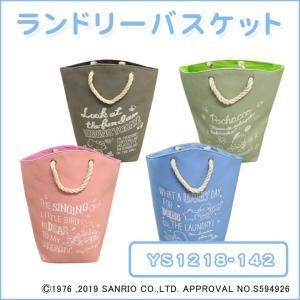【通常購入用/単体購入可/送料無料】 ロープハンドリーランドリーバッグ|first-shop