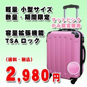 【アウトレット在庫処分】スーツケース キャリーバッグ 小型 Sサイズ キャリーバック 旅行かばん 容量拡張|first-shop