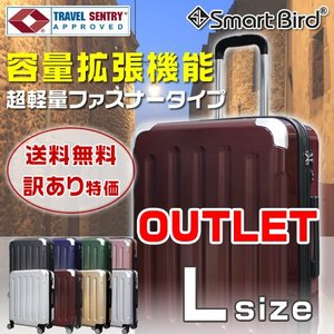 アウトレット スーツケース キャリーバッグ 大型 Lサイズ キャリーバック 人気超軽量 6262シリーズ|first-shop
