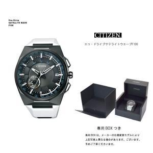 シチズン CITIZEN エコドライブ サテライト ウエーブ F100 限定モデル 衛星電波時計 腕時計 メンズ ダイレクトフライト CC2004-08E|first-store