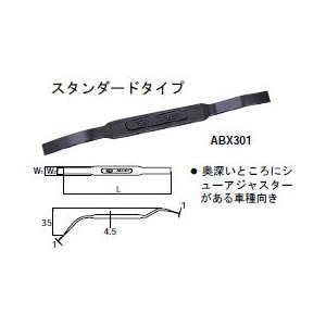ABX301:【KTC】ブレーキシュー調整ツール(スタンダード)|first-tools