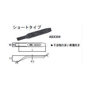 ABX304:【KTC】ブレーキシュー調整ツール(ショート)...