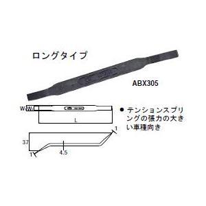 ABX305:【KTC】ブレーキシュー調整ツール(ロング)...